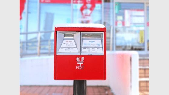 日本郵便 置き配