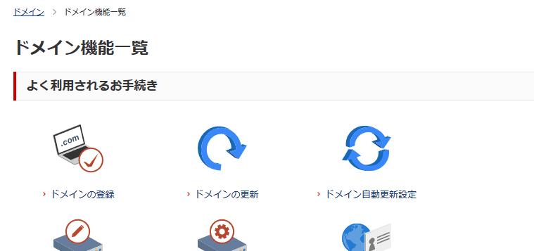 「お名前ドットコム」サイト内ページ