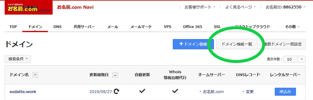 「お名前ドットコム」サイト