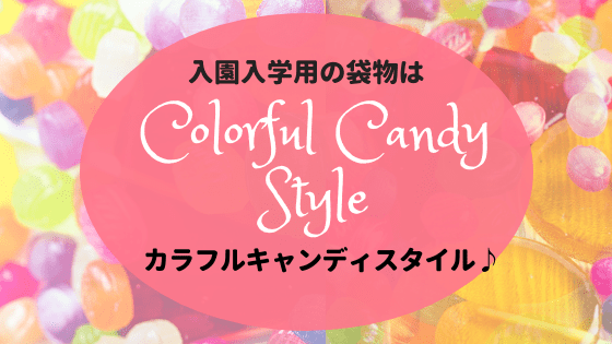 「COLORFUL CANDY STYLE(カラフル キャンディ スタイル)」