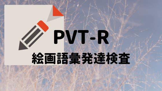「PVT-R(絵画語彙発達検査)」