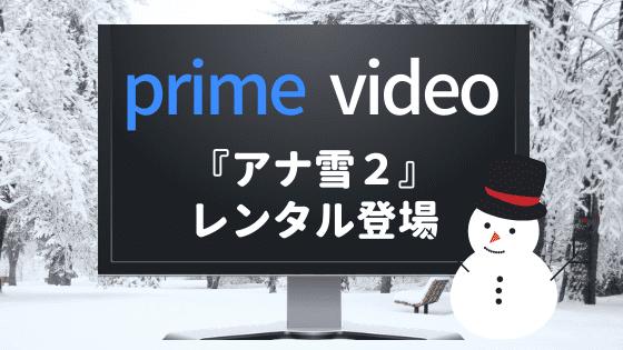 プライムビデオ アナ雪2
