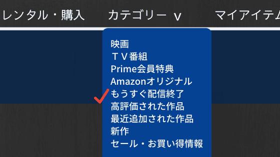 Amazonプライムビデオ 配信終了