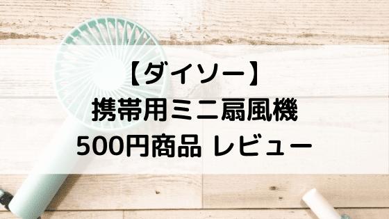 f:id:i_blog:20200528155451p:plain