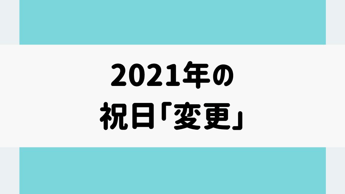 f:id:i_blog:20201223171836p:plain