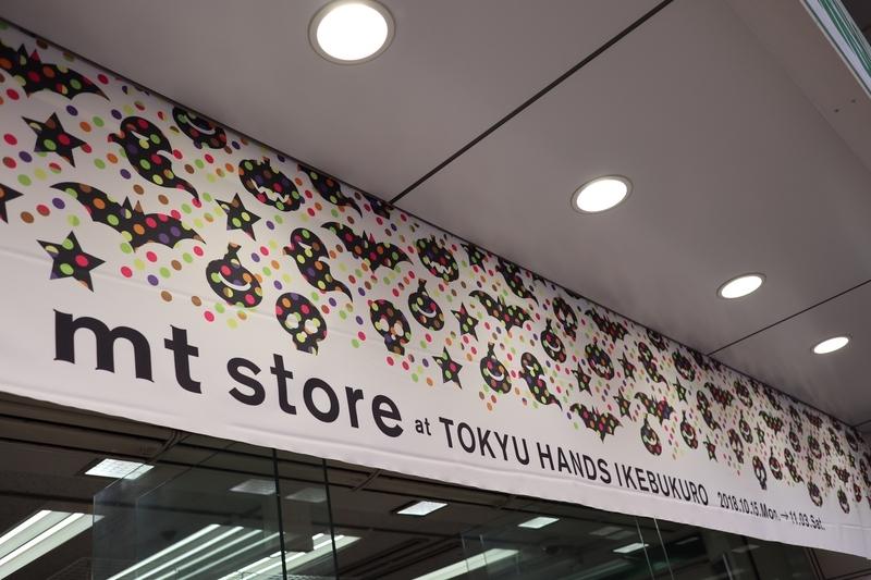 mt store at TOKYU HANDS IKEBUKUROに行ってきました - 思いつい