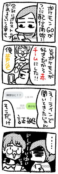 f:id:i_magawa:20160724163654p:plain