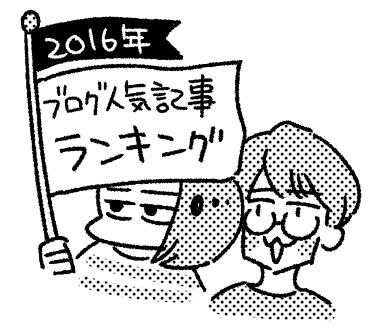 f:id:i_magawa:20161231004727p:plain