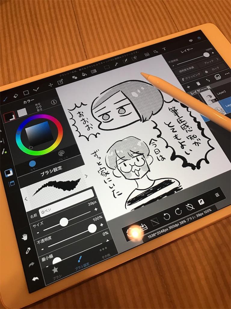 """【比較】イラスト描くなら """"iPadと液タブ ..."""