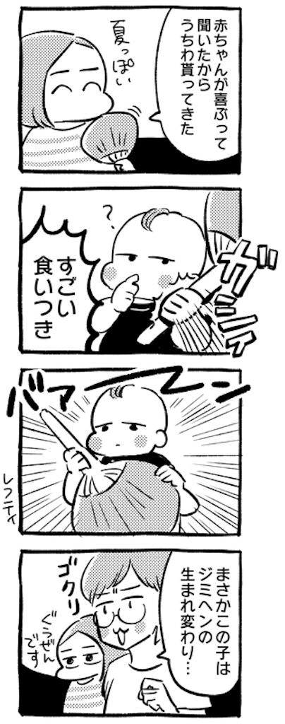 f:id:i_magawa:20170807222055j:image