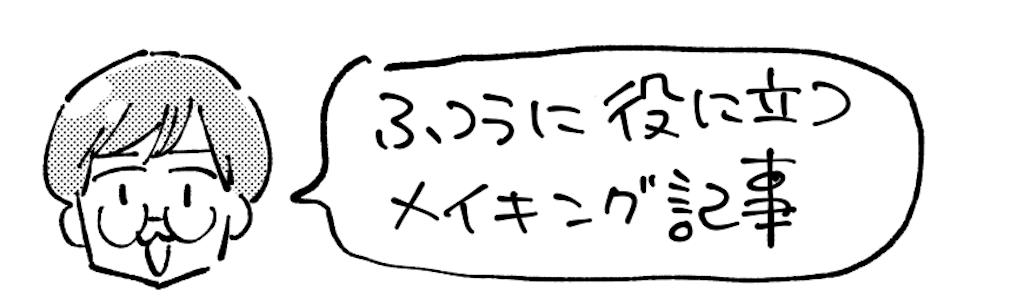 f:id:i_magawa:20171230210743p:image