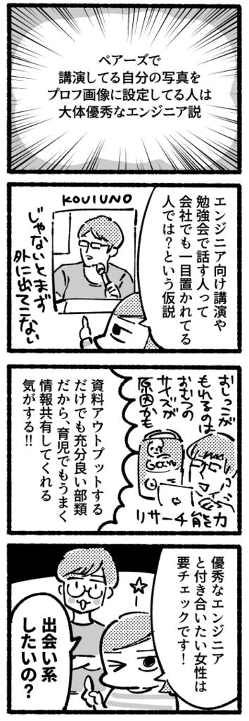 f:id:i_magawa:20180412205441p:plain