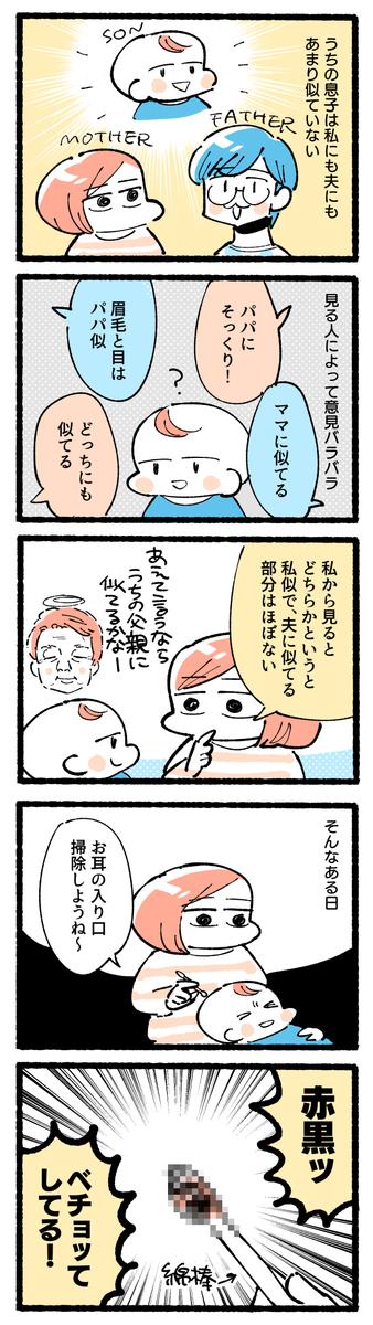 f:id:i_magawa:20191104070720p:plain