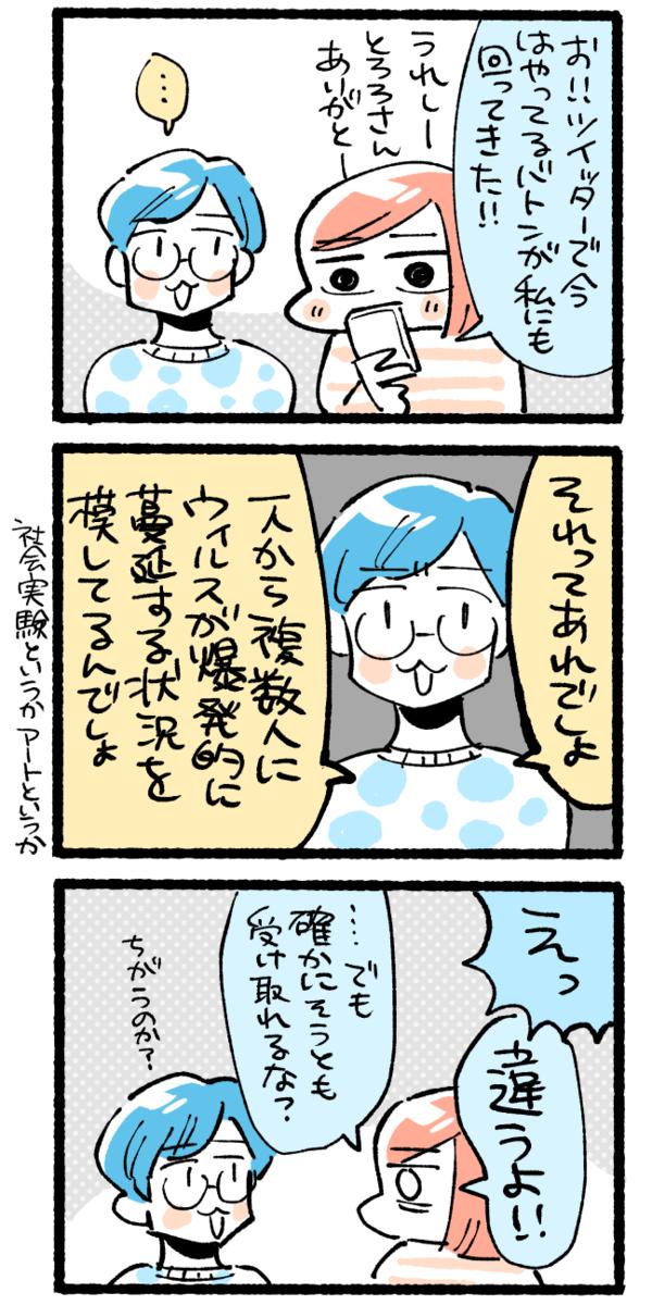 f:id:i_magawa:20200420053826p:plain