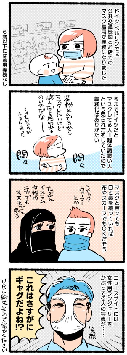 f:id:i_magawa:20200430071337p:plain