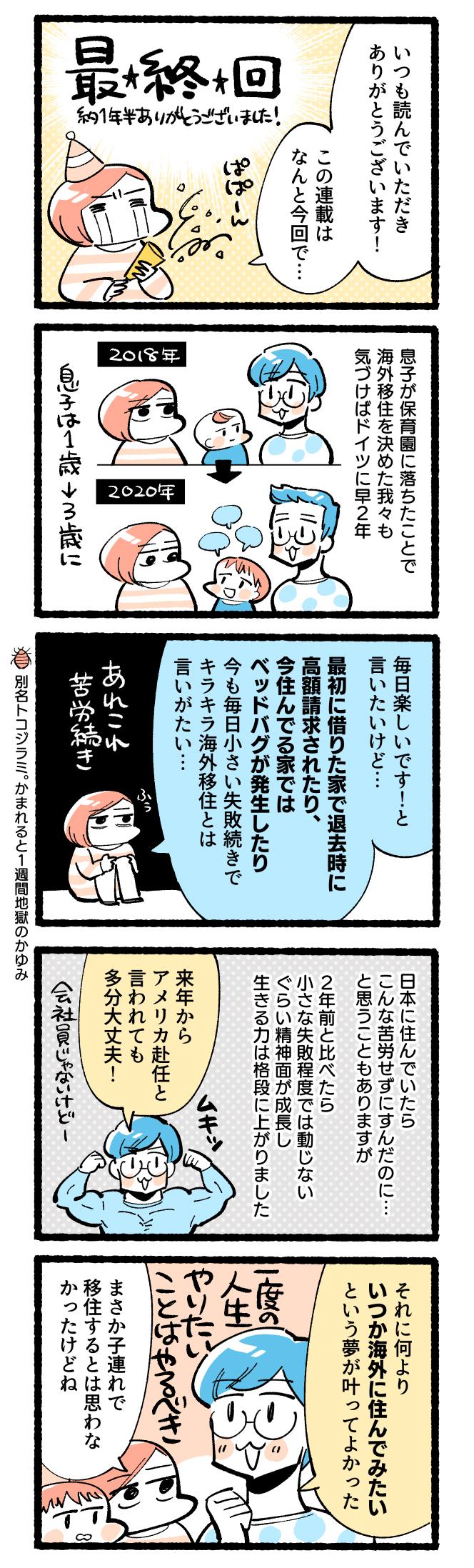 https://cdn-ak.f.st-hatena.com/images/fotolife/i/i_magawa/20200801/20200801180349_original.jpg