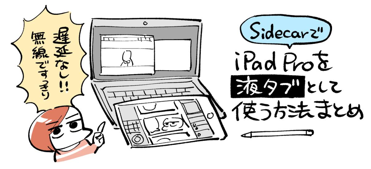 f:id:i_magawa:20200810205205p:plain
