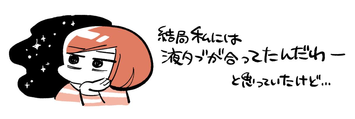 f:id:i_magawa:20200810205231p:plain