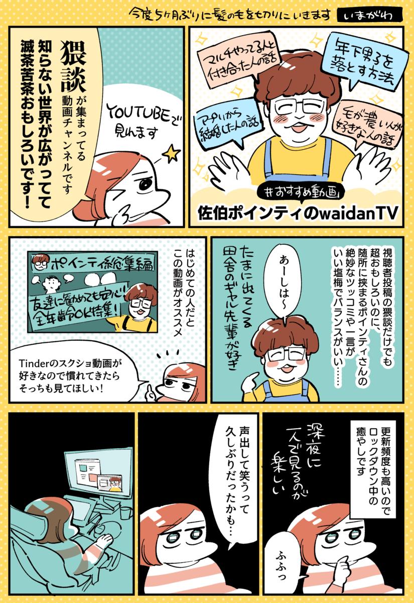 f:id:i_magawa:20210331000750p:plain