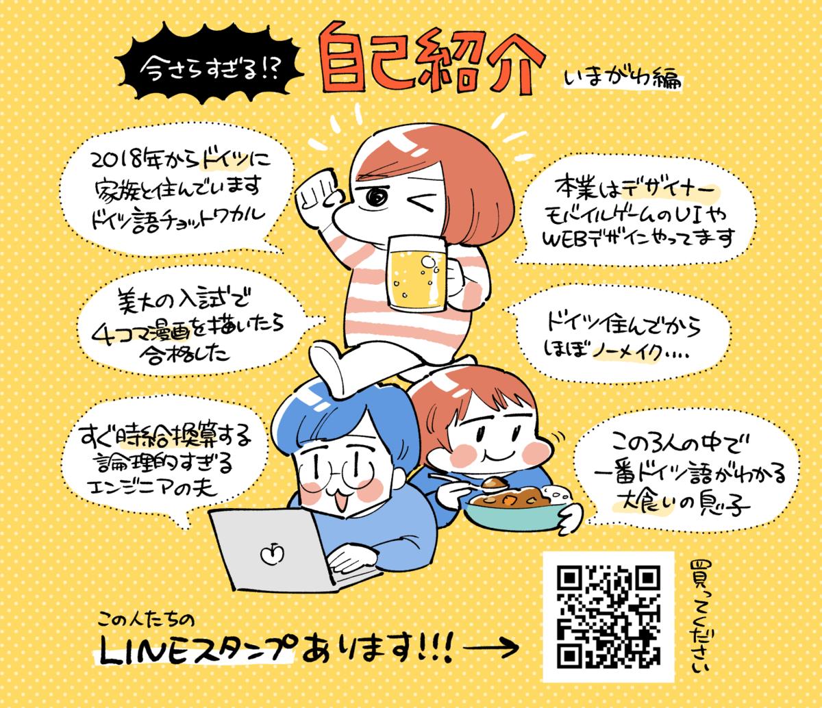 f:id:i_magawa:20210406170924p:plain