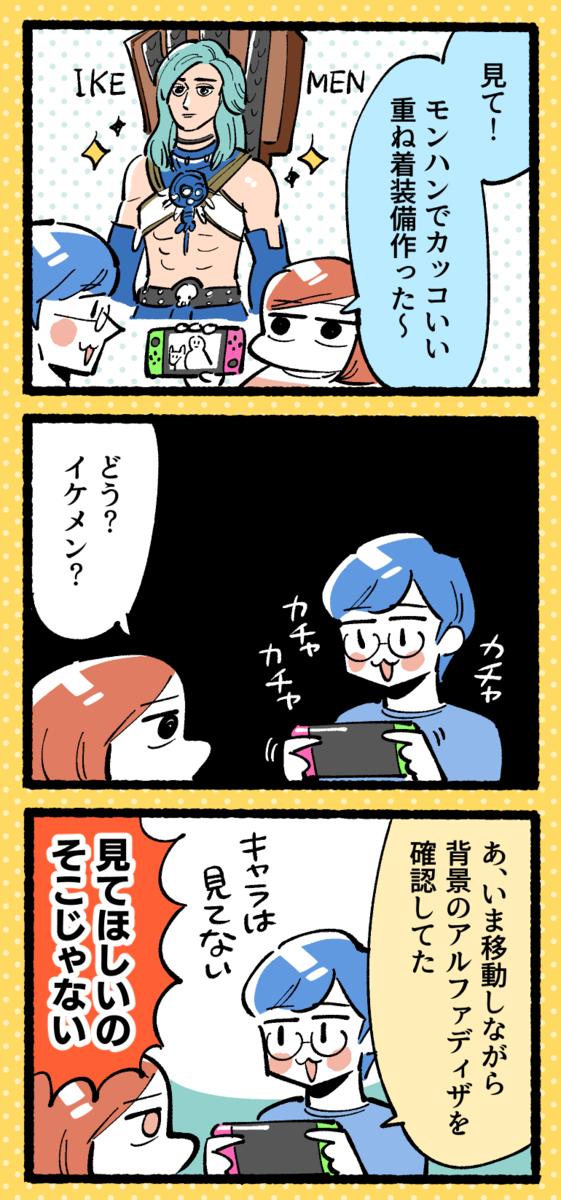 f:id:i_magawa:20210512175019p:plain