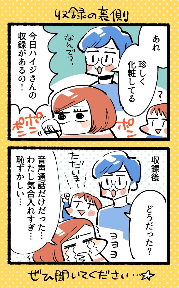 f:id:i_magawa:20210526044125p:plain
