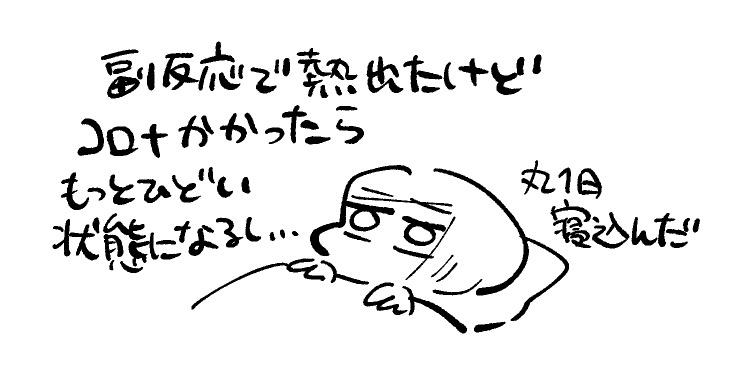 f:id:i_magawa:20210720140517j:plain