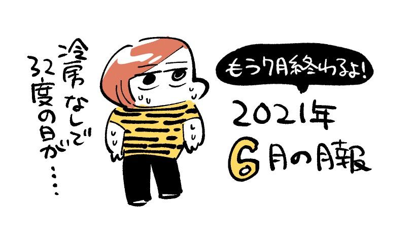 f:id:i_magawa:20210720141105j:plain