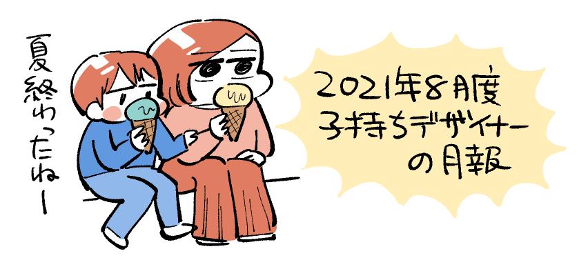 f:id:i_magawa:20210913214225p:plain