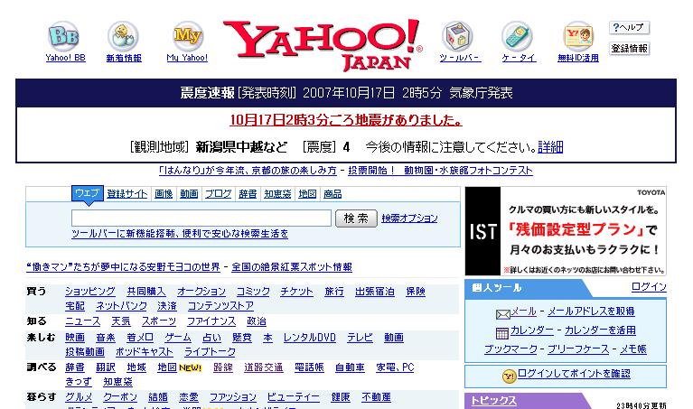 Earthquake Warning - Yahoo! JAPAN Frontpage