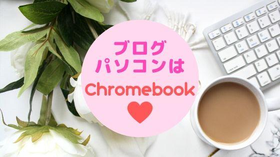 ブログのパソコン選び!カフェ作業用はクロームブックに決まり