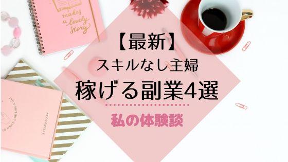 【最新】スキルなし主婦が今すぐ稼げる副業4選【体験済のみ紹介】