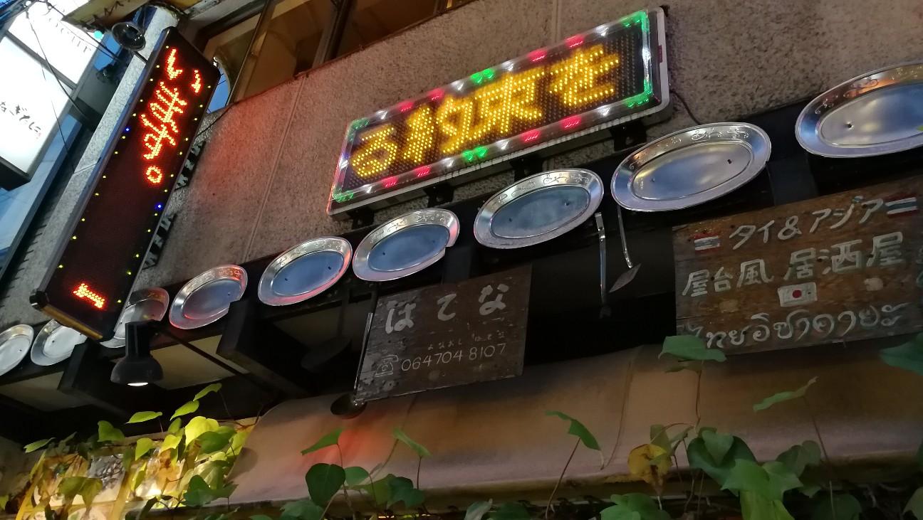 はてな(地図/写真/心斎橋/タイ料理) - ぐるなび