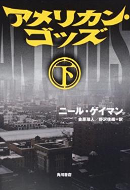 アメリカン・ゴッズ(下)