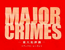 majorcrimes吹き替え版