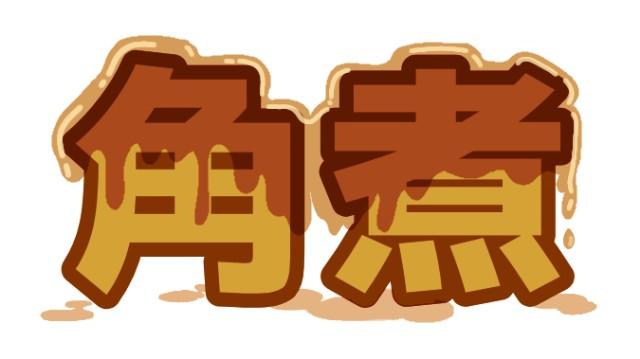 f:id:iamisosimai:20210516213737j:image