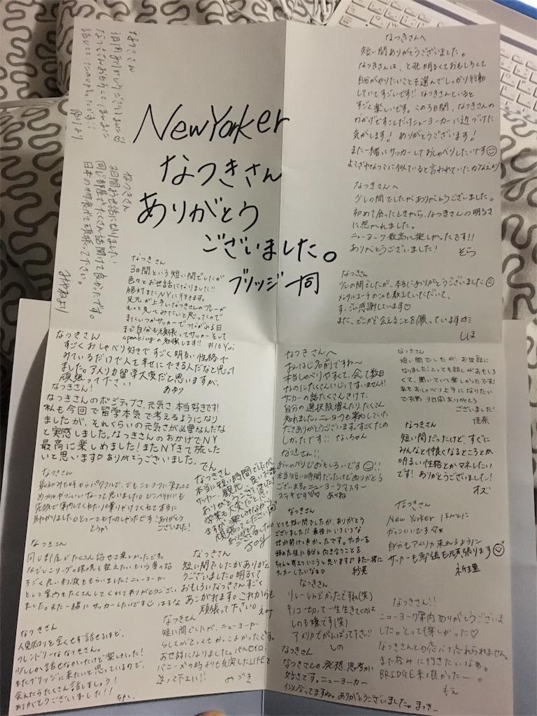 f:id:iamnatsuki:20170319122548j:image