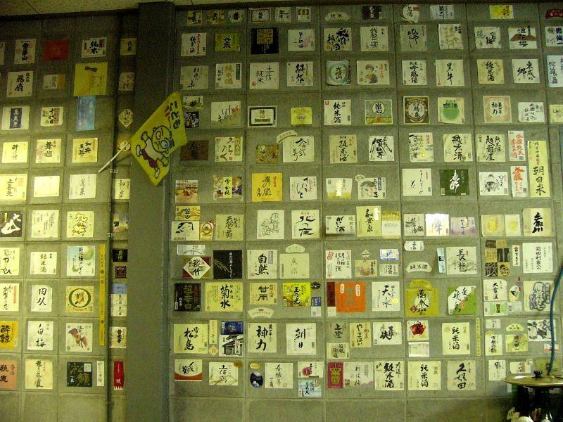 日本酒のラベル1 居酒屋ガレージ