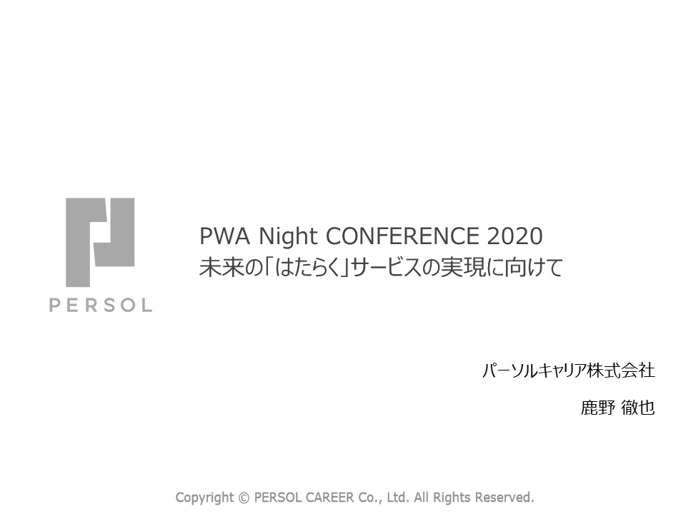 PWA Night CONFERENCE 2020