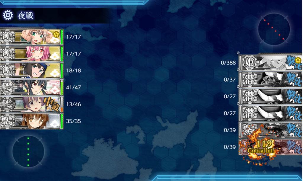 初秋イベE1甲撃破 夜戦