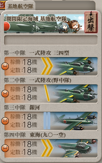 18初秋イベE2甲 輸送作戦 基地航空隊