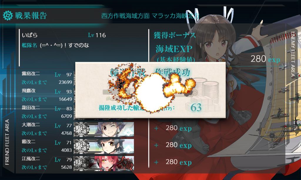 18初秋イベE2甲 輸送作戦成功