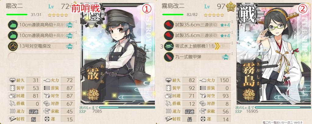 18初秋イベE2甲戦力 霰改二・霧島改二の前哨戦装備