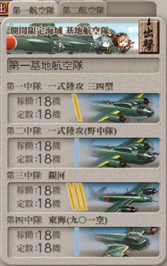18初秋イベE2甲 基地航空隊