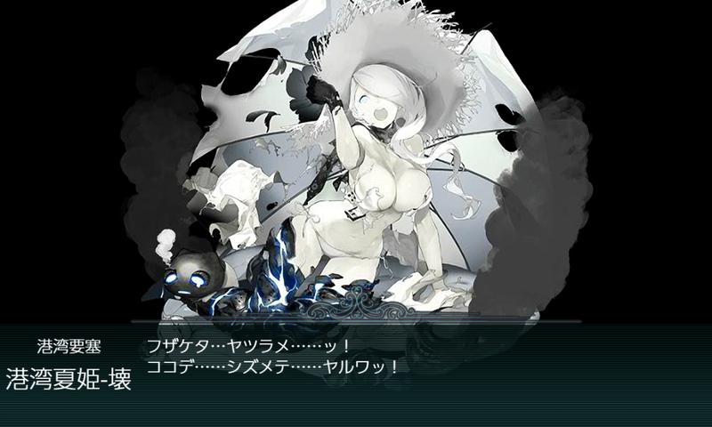 港湾夏姫-壊