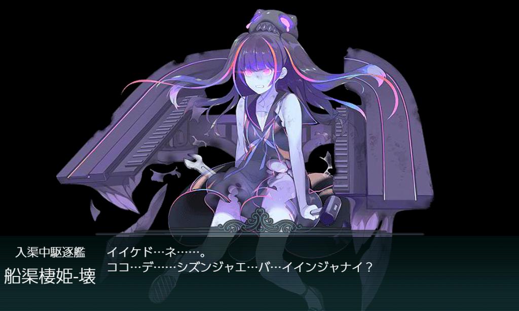 船渠棲姫-壊