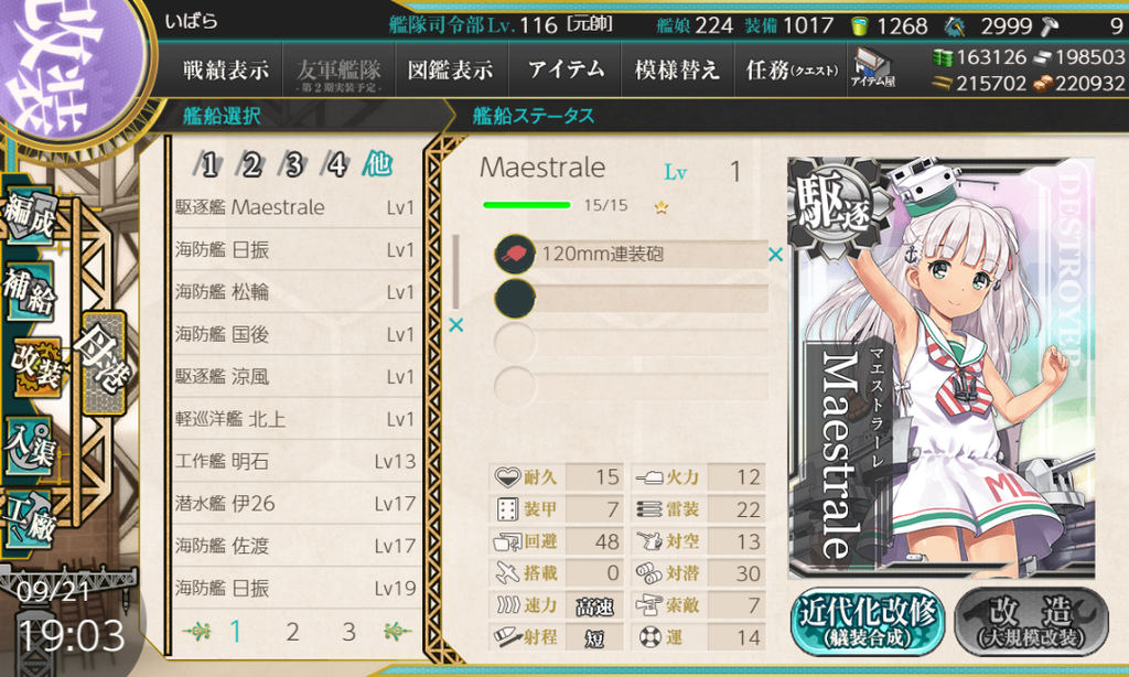Maestrale(マエストラーレ)