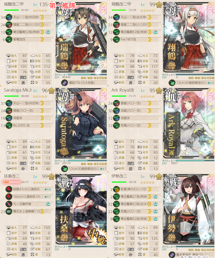初秋イベE5-1甲 第一艦隊編成