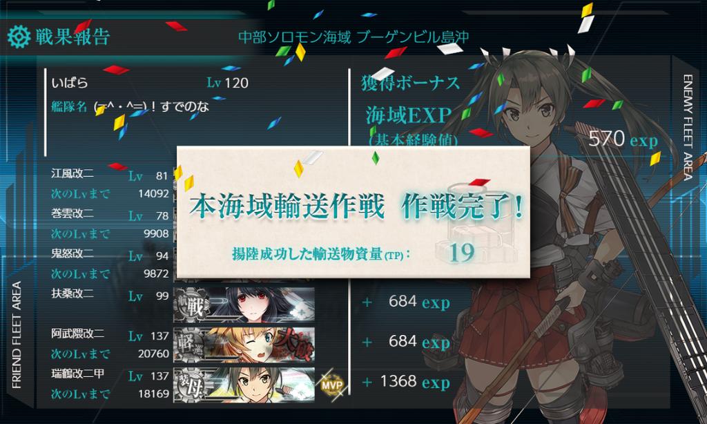 19冬イベE3甲輸送 作戦完了