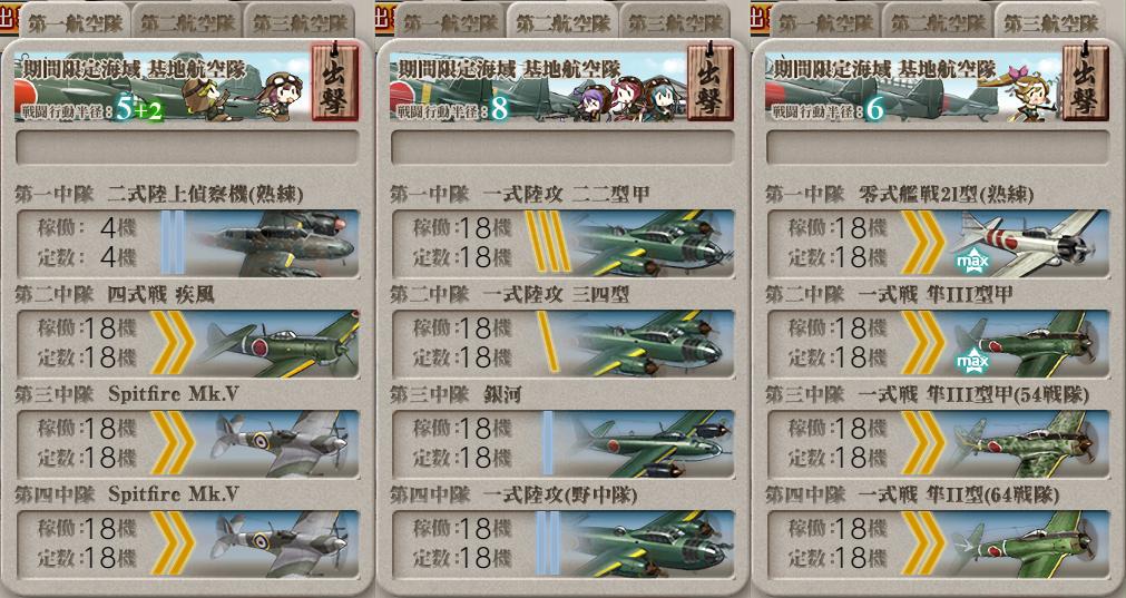 19冬イベE3甲 F I地点 基地航空隊